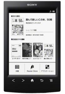 PRS-T2 ソニーの電子書籍