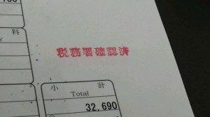 医療費領収書