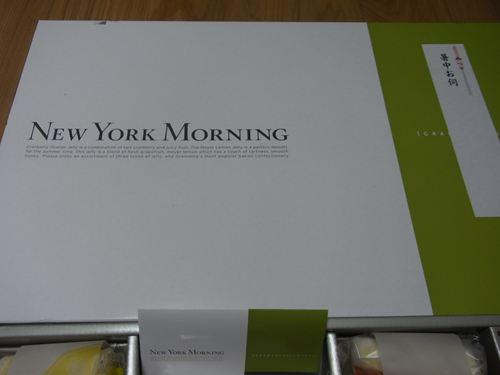 ニューヨークモーニング
