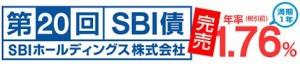 SBI債(第20回)